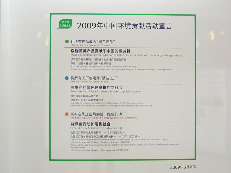 2009年5月19日に行なわれた環境宣言。省エネトップレベルの商品、環境ノウハウの公開による社会貢献、人材育成などを掲げている