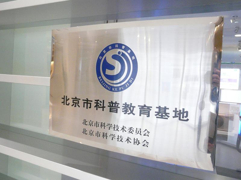 これらの教育的な取り組みが評価され、2009年度北京市科学技術普及基地に認定された