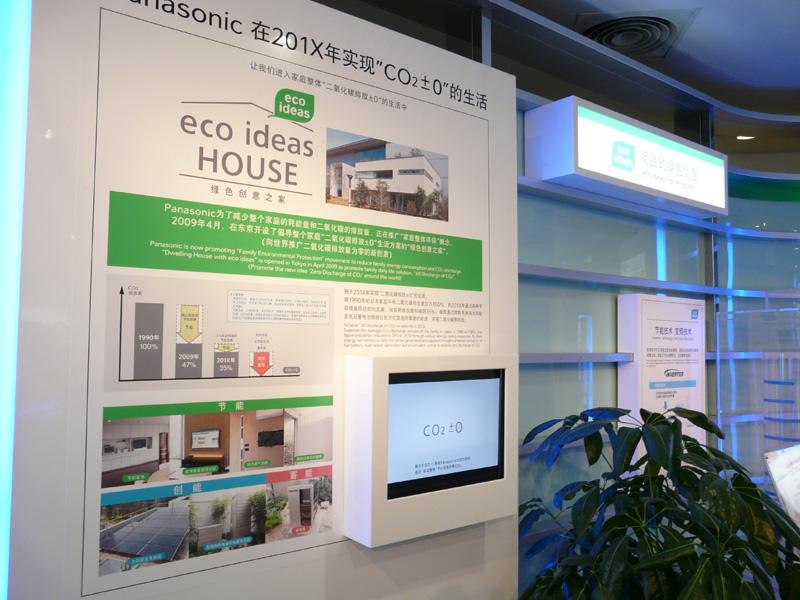 201X年のCO2排出量ゼロの提案。今年4月に開設した東京・有明のエコアイディアハウスを紹介しながら提案している