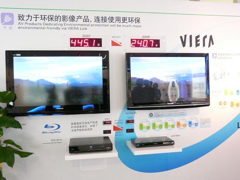 VIERAの進化を表現。2007年モデルに比べて、2009年モデルは消費電力が半分になっている