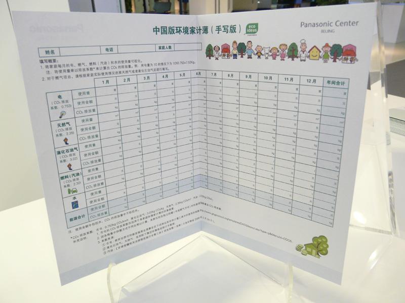 見学者に配布される環境家計簿。これによって、家庭における環境意識を高めてもらう