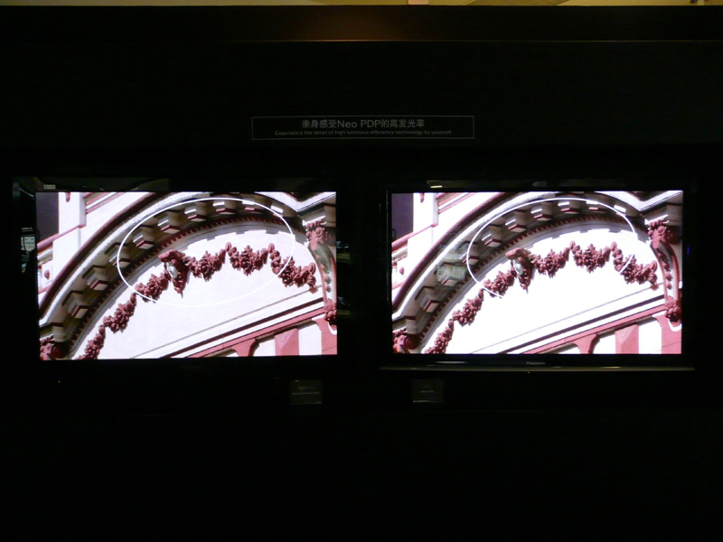 NeoPDPパネルを搭載したプラズマテレビの比較展示。輝度などを比べることができる