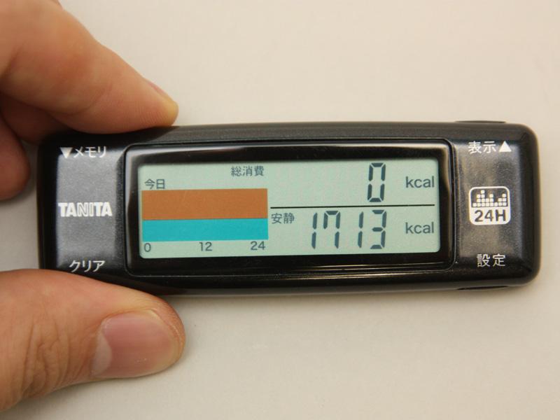 入力が完了すると、画面右下に「安静時代謝量」が表示される