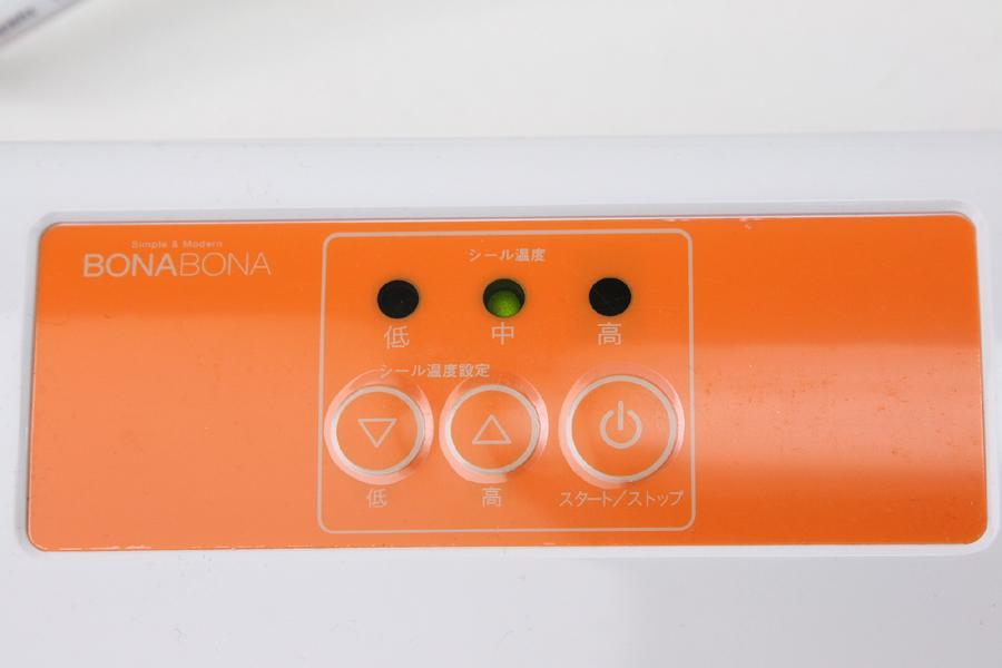 操作部。シール温度は専用抗菌袋の厚さが基準となり、薄ければ「低」、厚ければ「高」を選ぶ