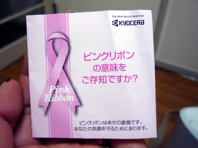 京セラではピンク色のキッチン用品をピンクリボンの対象製品としている