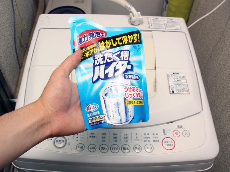 花王「洗たく槽ハイター」