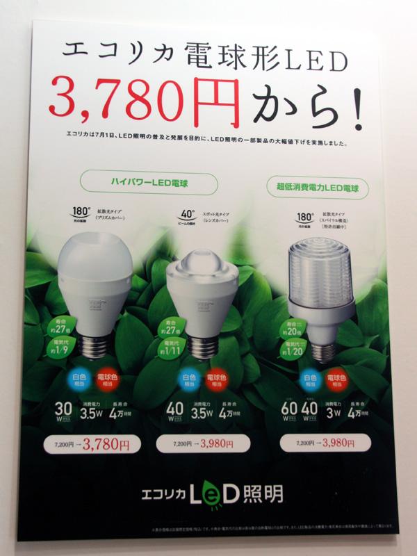 従来は7千円だったが、7月より3千円台へと値下げ