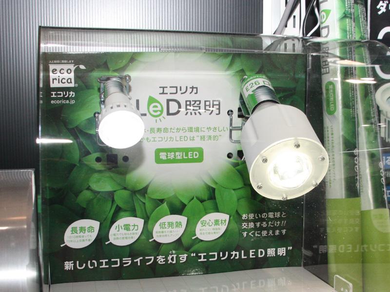 参考出品のLED電球。右はE26口金に取り付けるビーム光タイプ、左はE11口金に取り付ける小型のスポット光タイプ