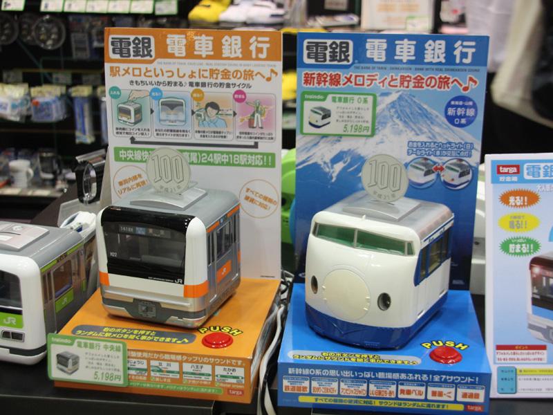 新幹線0系(右)とJR中央線がモデルの貯金箱「電車銀行」。9月中旬には、京浜東北線バージョンも新しく加わるとのこと