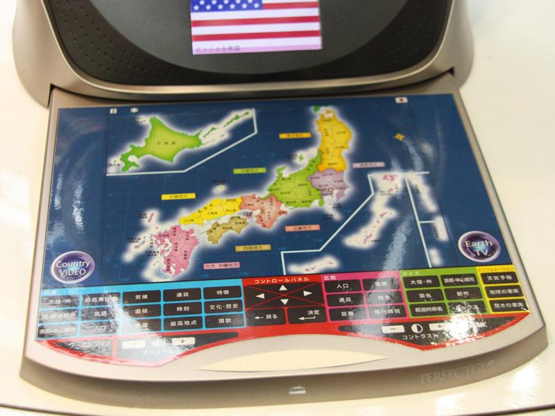 基本的な使い方は、まず日本地図の下にある「首都」や「人口」といった項目の中から、知りたい情報をタッチし……