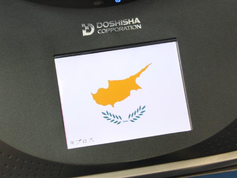 すると、モニターに国の情報が表示され、音声で情報が読み上げられる。写真は「キプロス」