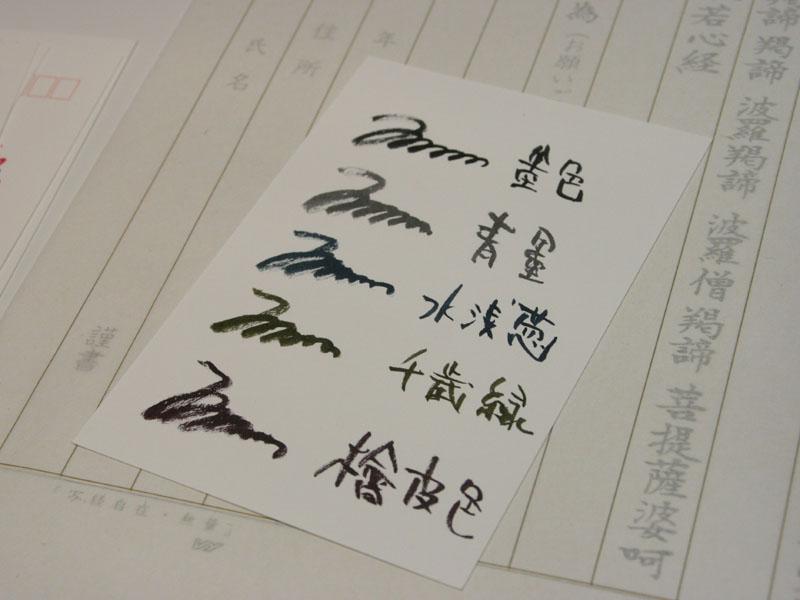 太さが2mmの毛筆ペン「彩 Thin LINE」で書いた字