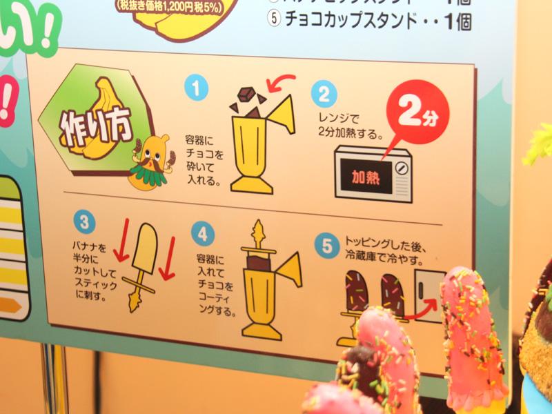 チョコバナナの作り方。市販のチョコレートを溶かし、その中にバナナを入れて冷やす、という流れになる