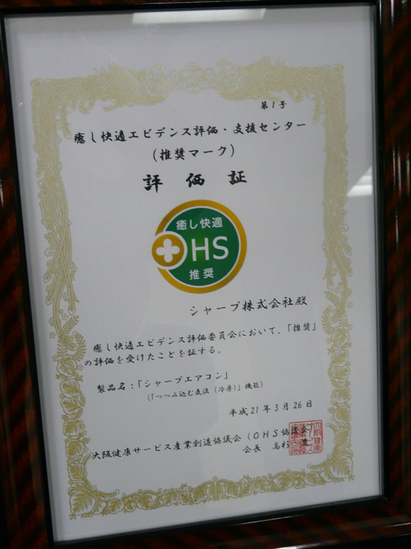 OHS協議会より、「癒し快適エビデンス推奨マーク」を取得。気流の効果を裏付けている