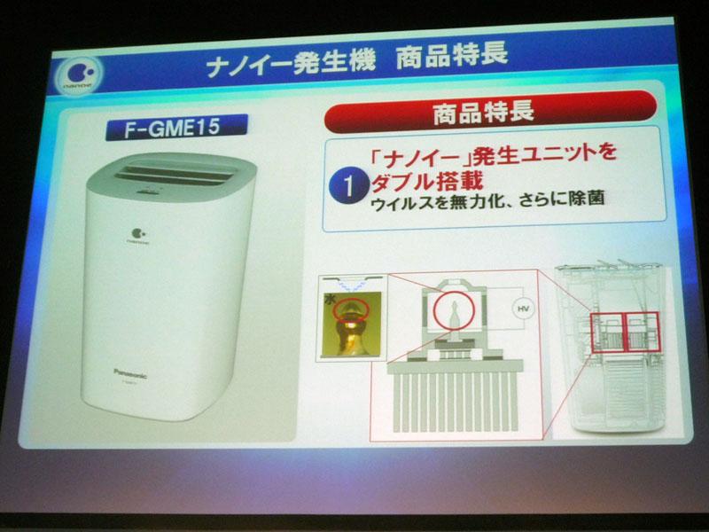 ユニットを2個搭載し、空気清浄機の倍のイオンを発生させる