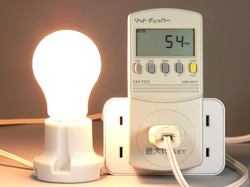 白熱電球は54Wと大きく電力を消費する