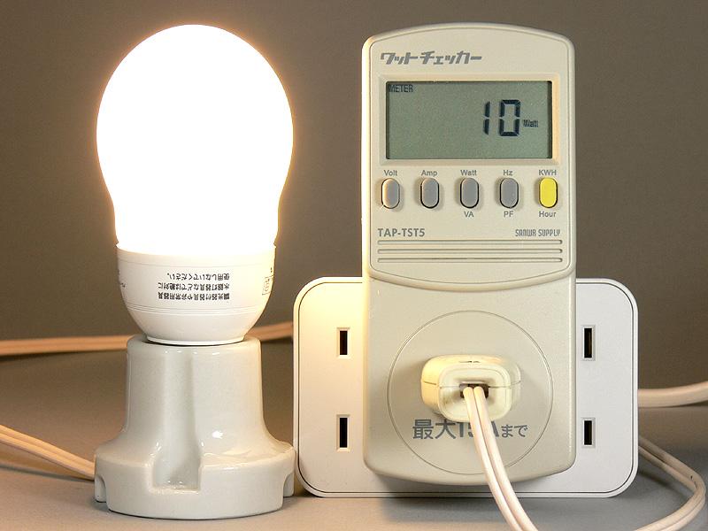 電球形蛍光灯は10Wだった。細かいことをいうと、点灯から1分間だけは、クイックランプも点灯するため、30Wの消費電力となる