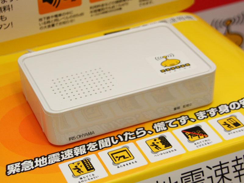 緊急地震速報機 EQA-001