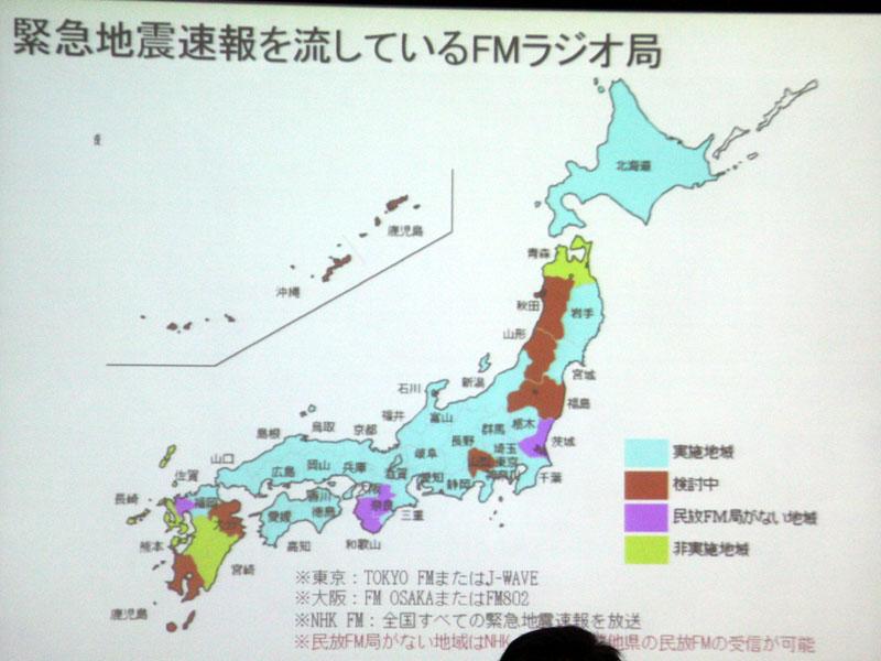 FMラジオにて緊急地震速報を流している地域。一部非実施もあるが、ほとんどの都道府県で実施されている