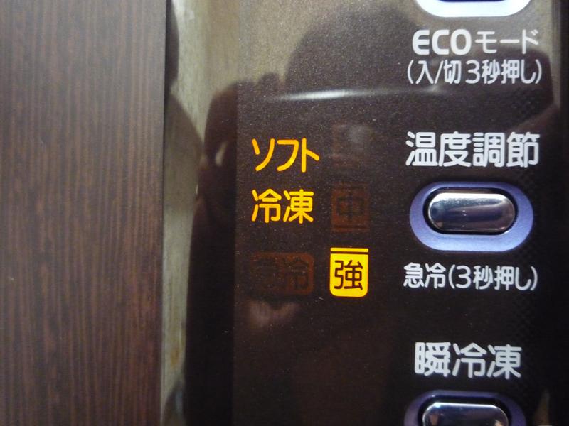 その後、温度調節ボタンでソフト冷凍を選択する。急速冷凍をする場合は、その下のソフト冷凍を選択した状態でその下の瞬冷凍ボタンを押す