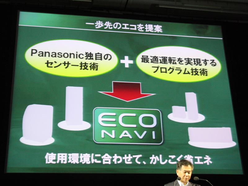 センサー技術とプログラム技術で、使用環境に合わせて省エネするのが「エコナビ」