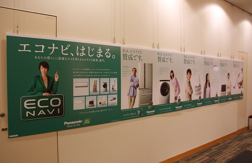 会場に掲載されていた「エコナビ」のポスター