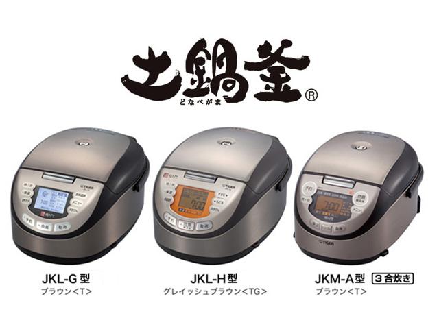 「炊きたて 土鍋釜・黒 JKL-G型」をはじめとする、「土鍋釜」シリーズのラインナップ