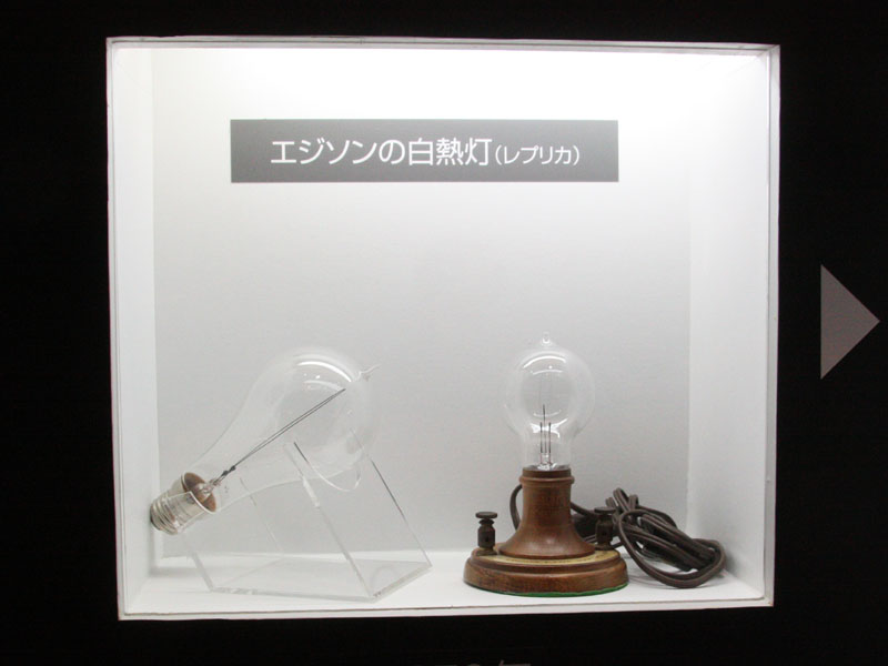 発売日の10月21日は、エジソンを白熱電球を発明したことを記念した「あかりの日」。発表会では、エジソンの白熱灯のレプリカが展示されていた