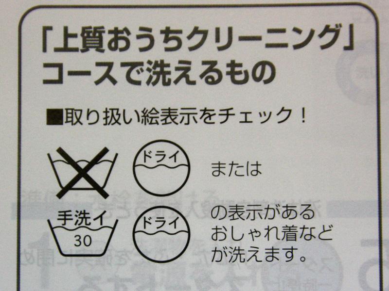 「上質おうちクリーニング」は、「洗えない」「手洗い」のマークが付いている衣類でも洗えてしまう(写真は説明書より)
