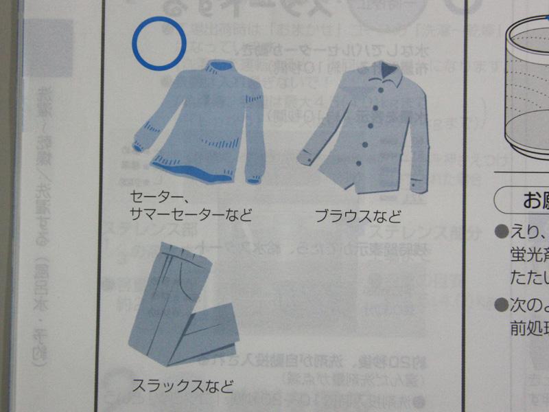 「上質おうちクリーニング」で洗えるのは、セーター、スラックスなど。ホームページでは、ジャケットも洗えるとあった