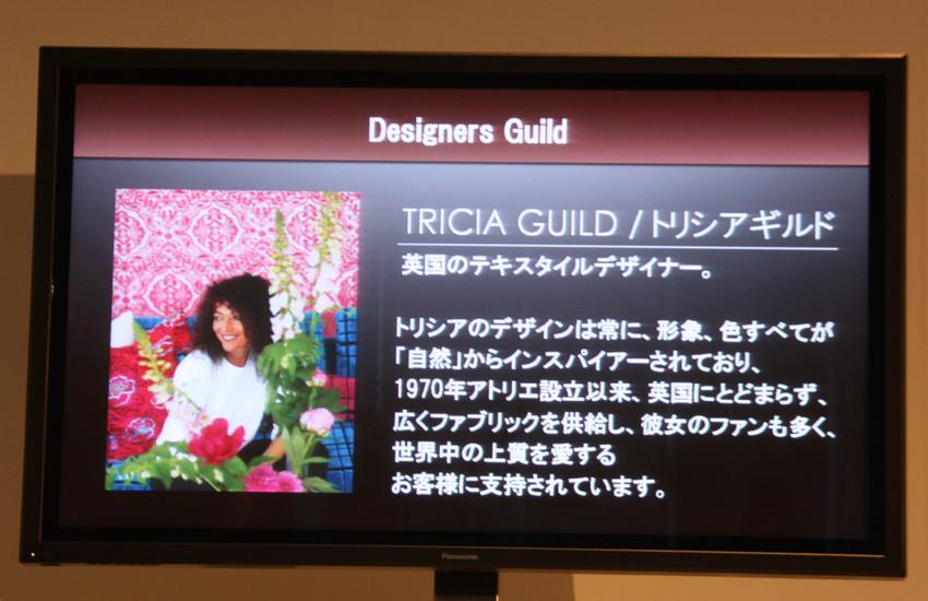 柄は、イギリスのインダストリアルデザイナー、トリシア・ギルド氏がプロデュースする「Desighners Guild」社のデザイン