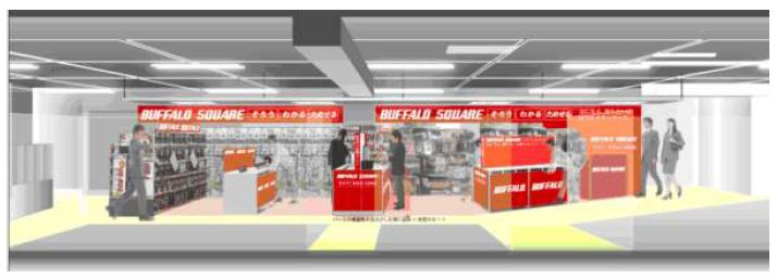 本店パソコン館3階に新たにオープンするBUFFALO SQURAREコーナーイメージ図