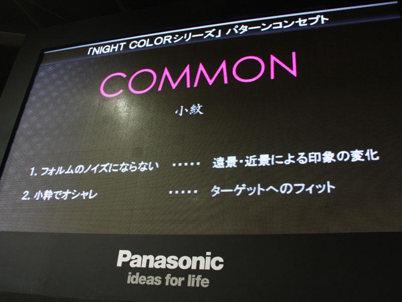 コモンブラックのコモンとは、昔ながらの「小紋柄」という意味も込められている