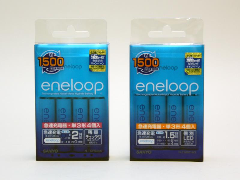 三洋電機「eneloop」ブランドの新しい充電器。左が「N-TGR03AS」、右が「N-TGR01AS」。よく似たパッケージだが、何がどう違うのか