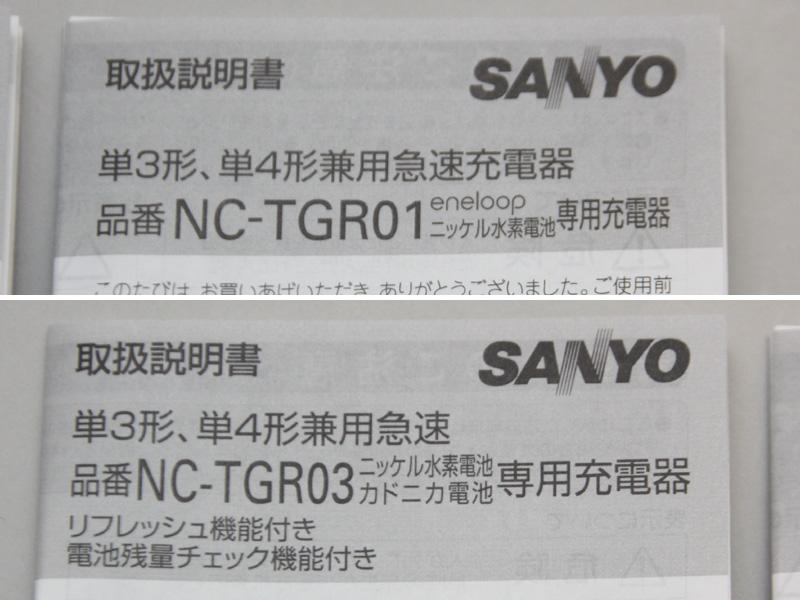 「N-TGR03AS」の説明書(下)には、「カドニカ(ニカド)電池」にも使える旨が書かれていた