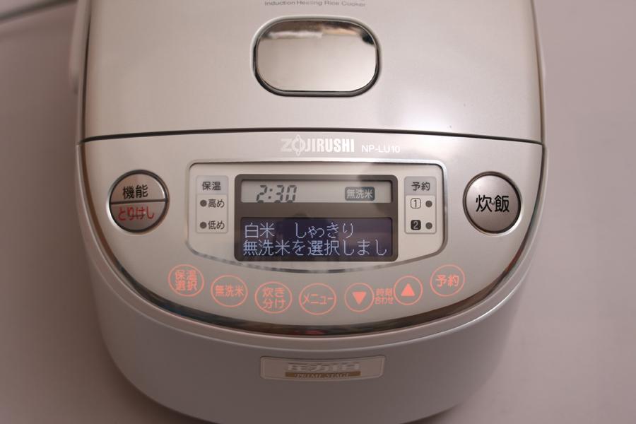 機能スイッチを押すと、他のボタン類がライトで照らし出され暗いキッチンでも見やすい
