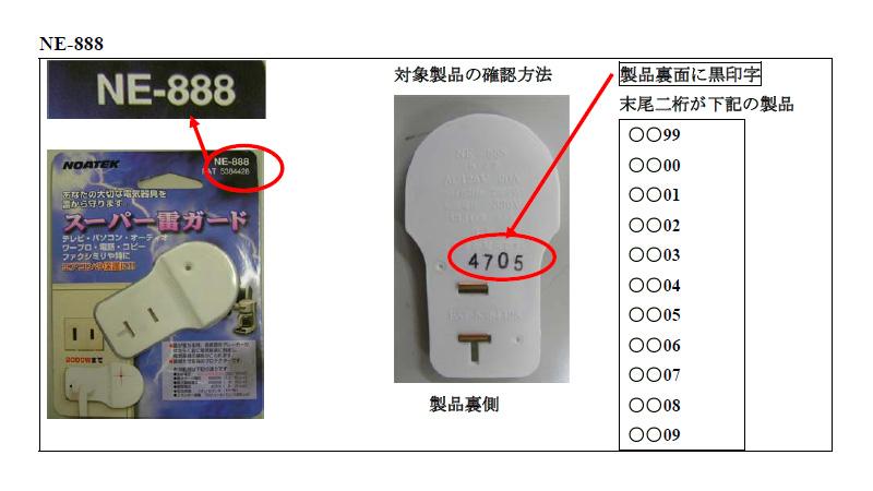 同じく交換対象の「スーパー雷ガード NE-888」
