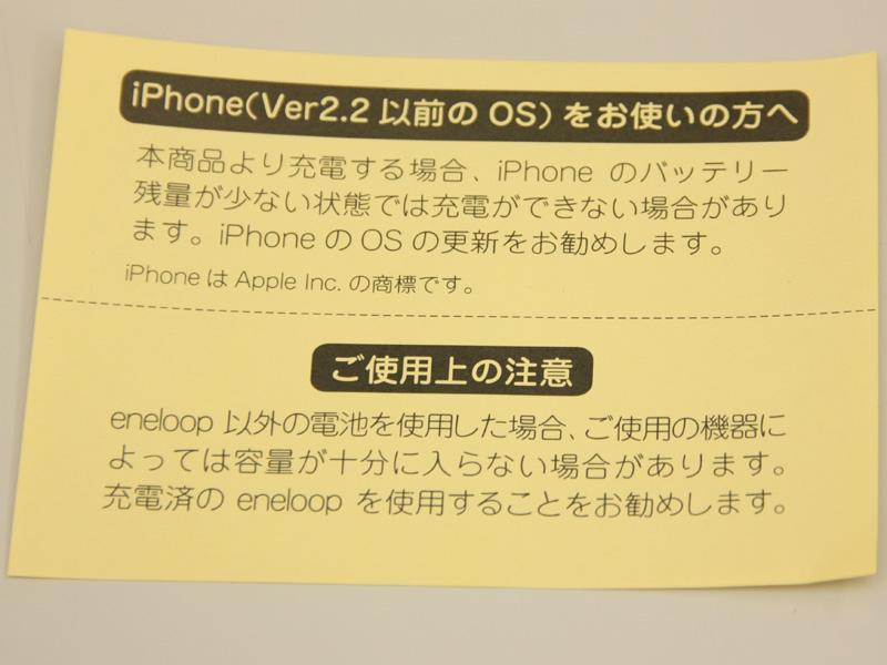 iPhone OS 3.0以降が推奨されている