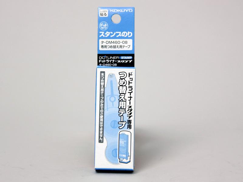 替えテープは265円