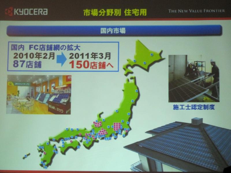 併せて販売体制も強化。住宅用の需要を取り込むため、フランチャイズ店を2011年3月までに150店舗に増やす