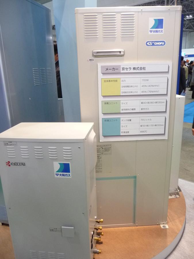 京セラが開発した住宅用SOFC給湯/発電システム。左手前が発電ユニット、右奥が貯湯ユニット。出力700W、目標発電効率45%、使用燃料は都市ガス。貯湯タンク容量は70L、貯湯温度は80℃。新エネルギー財団の展示ブースで撮影