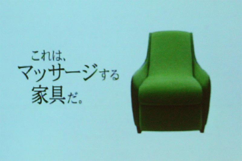 """開発コンセプトは""""家具としてのマッサージチェア""""。後に広告のコピーとしても使われた"""