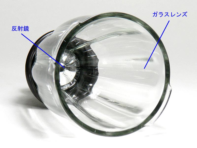 ブラケットはガラス製で、凹凸のあるレンズガラスでできている。ブラケット底にはLEDの光を反射するドーム型の反射鏡がとりつけてある