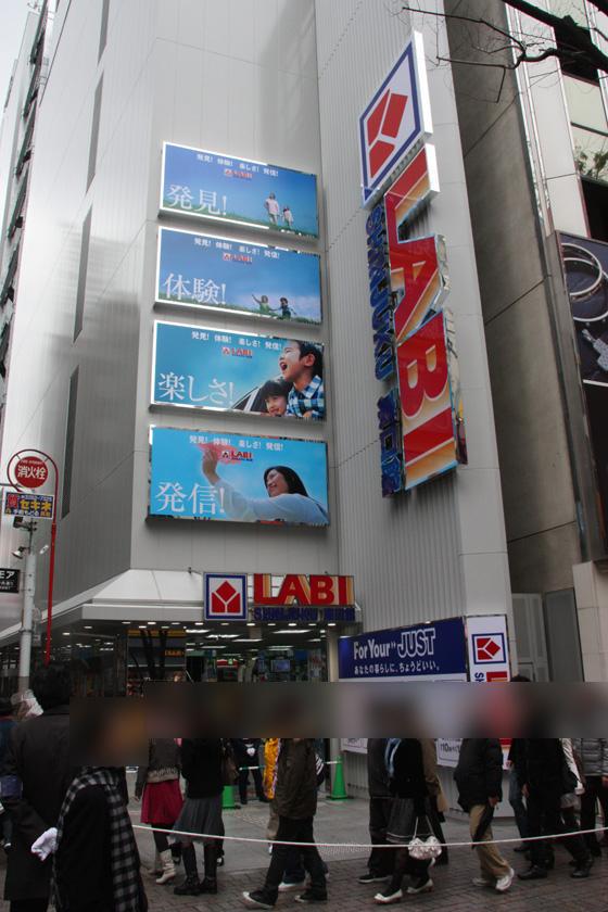 LABI 新宿東口館