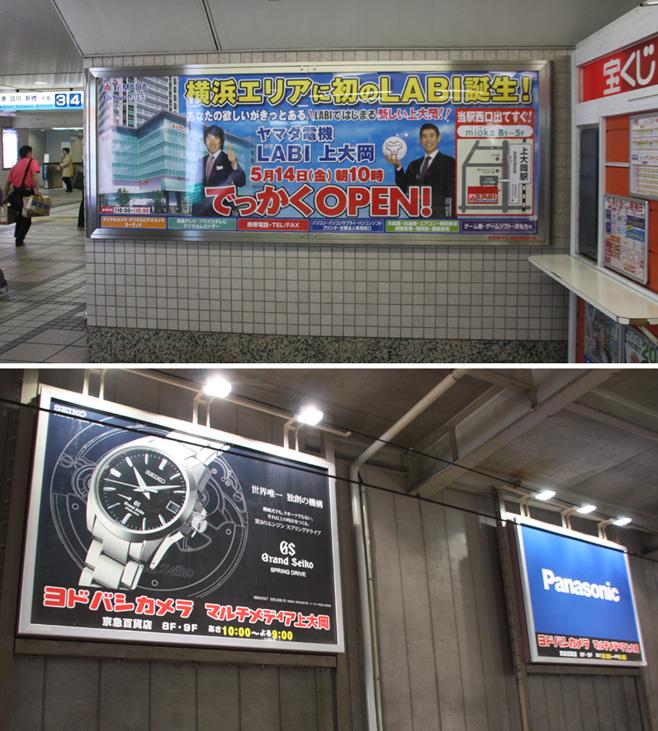 駅構内の広告スペース。ヤマダとヨドバシのものが多かった