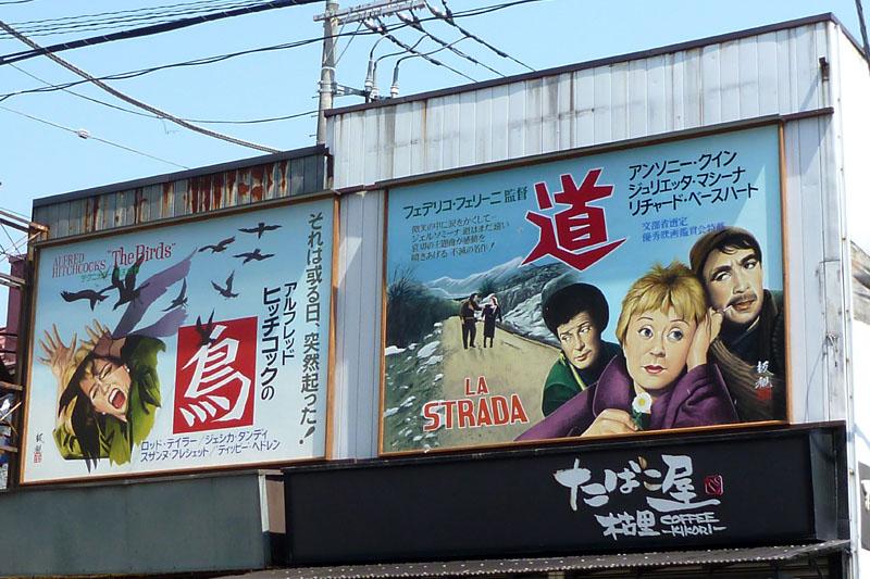 このよーな懐かしさのある映画看板も多々。でも上映しているわけではなく、街中を飾るアートとしての看板ですな