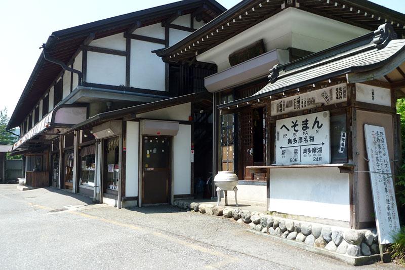 間もなく日向和田駅を過ぎ、「奥多摩名物へそまんじゅう総本舗」が見えてくる。蒸したてのまんじゅうを味わえる