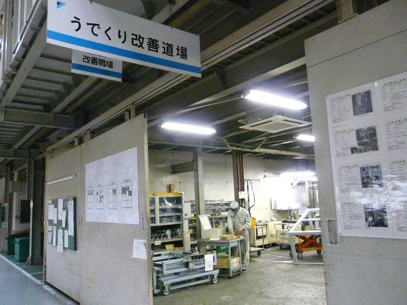 第1工場には、作業行程を改善するための「うでくり改善道場」もある