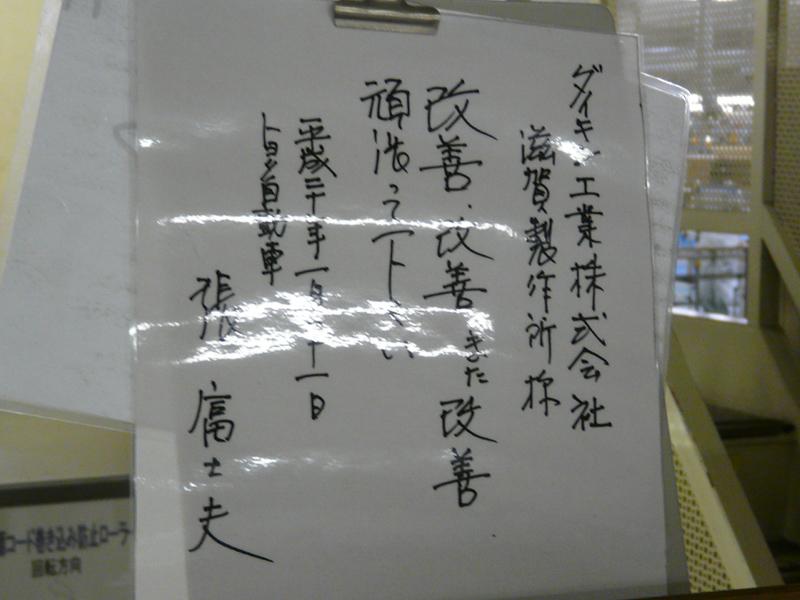 トヨタ生産方式を採用している滋賀製作所には、トヨタ自動車の張富士夫会長の色紙が贈られ、工場内に掲示されている