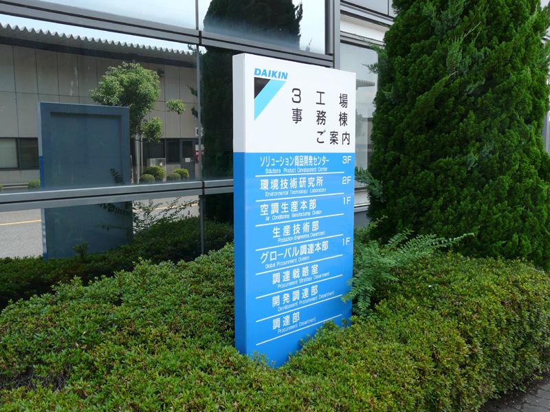 滋賀製作所は生産拠点のほか、ルームエアコンに関する開発、調達などの部門も入居する